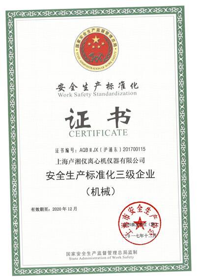 2006年8月7日,盧湘儀廠房等建筑工程消防驗收合格.