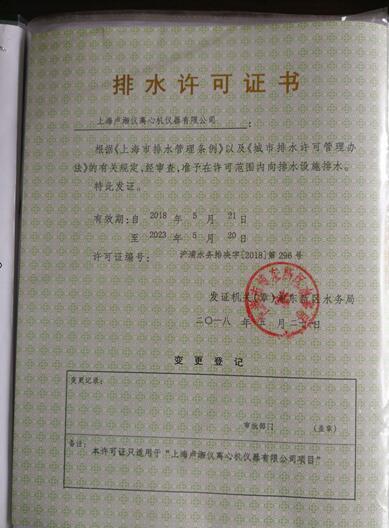 上海卢湘仪离心机获得排水许可证书