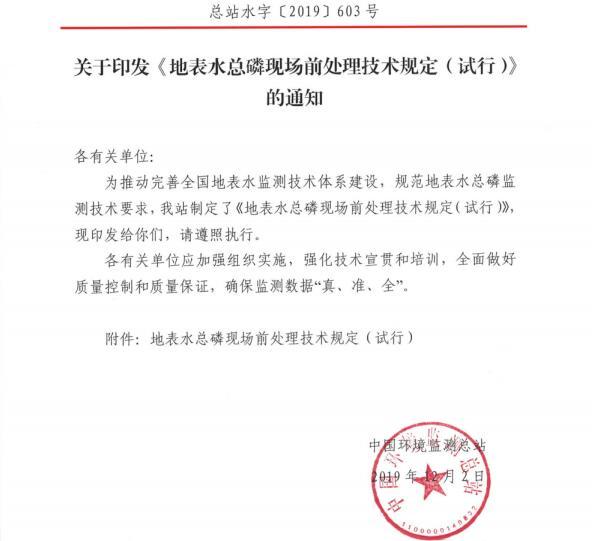 中国环境监测总站通知